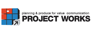 プロジェクトワークス